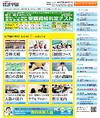 【中学受験の塾選び】浜学園、特長・スケジュールと費用…4年生