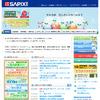 【中学受験の塾選び】SAPIX、特長・スケジュールと費用…4年生
