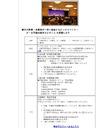 伸芽会、早大附属・系属校が一堂に集まる「オール早稲田進学ガイダンス」6/30