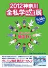 私立中・高全141校が参加「神奈川全私学展」7/16