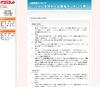 【大学受験2013】代ゼミ、2013入試用の大学・学部・学科入試難易ランキング