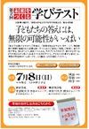 小学3年生限定「未来をつくる学びテスト」東京・神奈川7/8