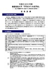 慶応大、地方出身者を支援する「学問のすゝめ奨学金」