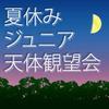 国立天文台三鷹、小〜高対象「夏休みジュニア天体観望会」7/26−27開催