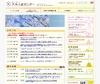 来年度のセンター試験利用大学を発表、過去最高数も慶大では取りやめ