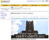 【大学受験2013】東大オープンキャンパス、高校生向けに8/7開催