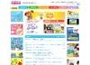 日本英語検定協会「児童英検オンライン版新春キャンペーン」
