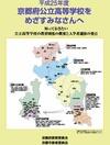 【高校受験2013】京都府公立高校入試の要点を公表