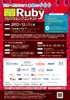 中高生国際Rubyプログラミングコンテスト2012…作品募集開始