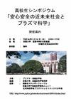 京大、高校生の科学研究発表を募集…9/15シンポジウム開催