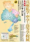 兵庫県私立中学・高校合同説明会8/29-30開催…ガイド無料配布