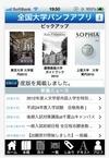 【大学受験2013】東大や京大、慶應、早稲田など計53大学のパンフレットをチェックできる無料アプリ
