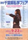 県内すべての私立中高が集合「千葉県私学フェア」9/23…私立小コーナーも併設