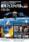 JAXA、能代ロケット実験場を特別公開…9/8-9