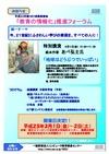 「21世紀にふさわしい学びの実現を」教育の情報化推進フォーラム3/1-2