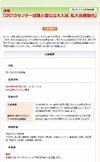 【大学受験】代ゼミ、高1・2対象「2013センター試験と国公立大入試、私大出願動向」2/2