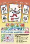 子育て家庭支援の取組みを発信「子供未来とうきょうメッセ2013」1/26