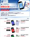 【大学受験2013】本とアプリで受験生応援、1/20まで学習アプリ25%オフ