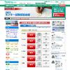 【センター試験2013】1/19実施分の問題・正解のWeb掲載始まる