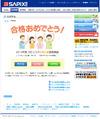 【中学受験2013】開成211、麻布178など…SAPIX合格速報2/3