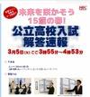 【高校受験2013】北海道公立高校入試、15:55よりテレビで解答速報開始