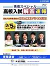 【高校受験2013】静岡県の公立高校入試の解答速報開始