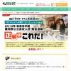 【高校受験2013】福岡県立高校入試、筑紫修学館の講師陣がTVで解答速報
