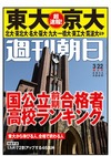 週刊朝日「東大・京大合格者高校ランキング」3/13発売