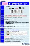 【高校受験2014】第1回サピックスオープン5/12…中1-3対象