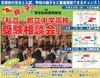 私立・都立合同の中学高校受験相談会、10/6より都内3会場で開催