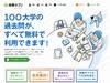 受験サプリ、月980円のオンライン予備校にセンター試験対策追加