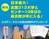 【大学受験2014】スタディ・タウン、センター過去問10年分の無料ダウンロード