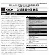 【中学受験2014】入試までにやるべきこと、学習課題…四谷大塚