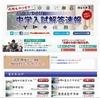 【中学受験2014】四谷大塚、1/14入試「浦和明の星女子」の早くも解答速報公開