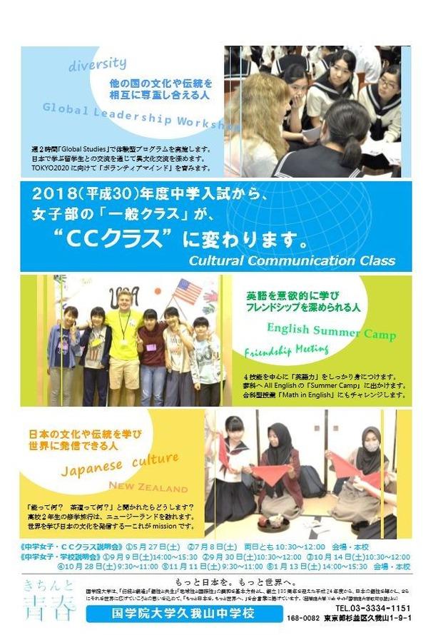 【中学受験2018】國學院大久我山中女子部「一般クラス」が「CCクラス」に改編