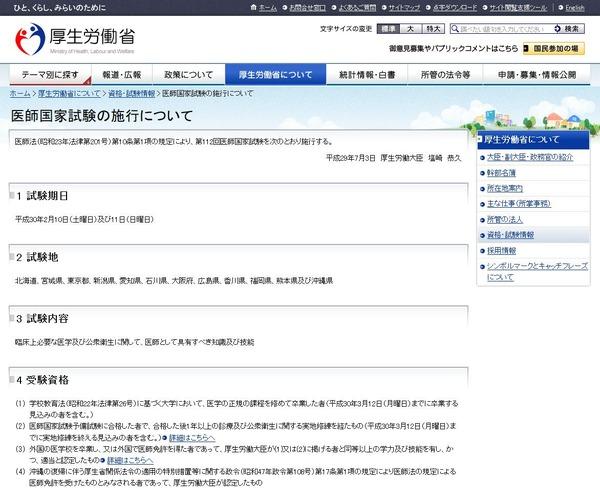 医師 国家 試験 日程 令和3年 医政局所管国家試験 試験場(予定)一覧|厚生労働省