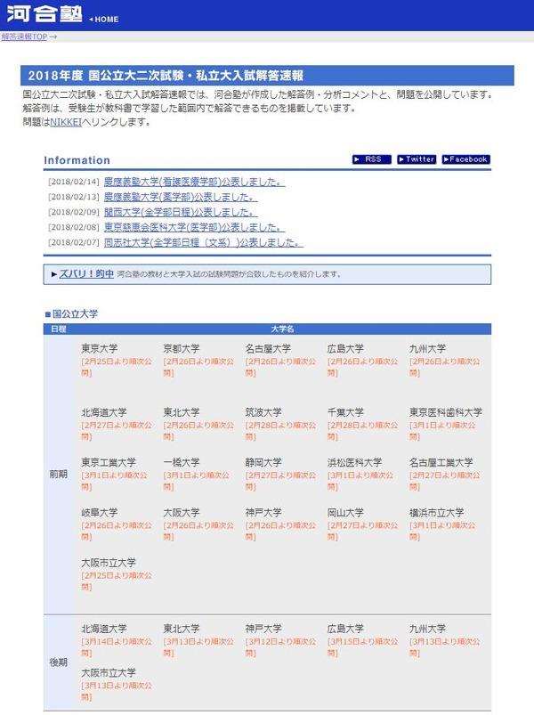 立命館 大学 解答 速報 2 月 7 日