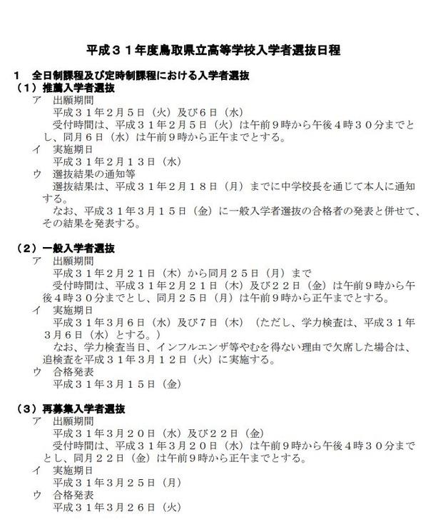 埼玉 県立 高校 入試 日程 【埼玉県】2020年度: 公立高校入学者選抜の日程を発表|埼玉県