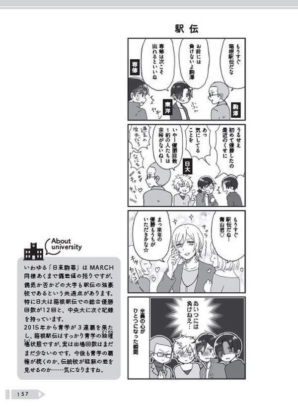 大学を擬人化、マンガ「大学あるあるこれくしょん」12/1発売 10枚目の ...
