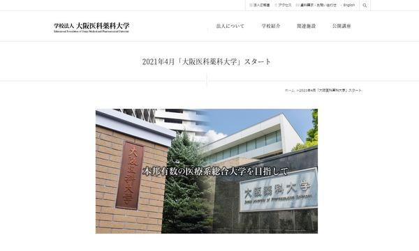 大阪 医科 薬科 大学 大阪医科薬科大学学長の決定について