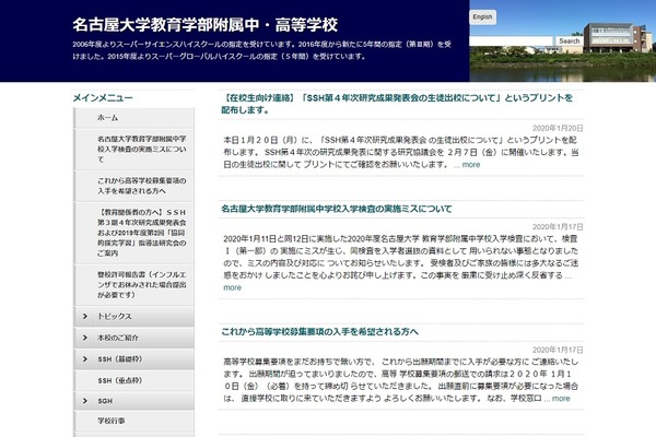 名古屋大学教育学部附属高等学校 偏差値