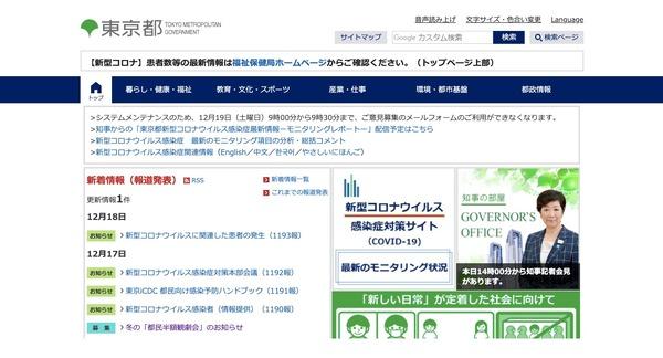 新型 者 数 都 コロナ 東京 感染