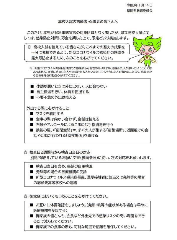 福岡 県 の コロナ 感染