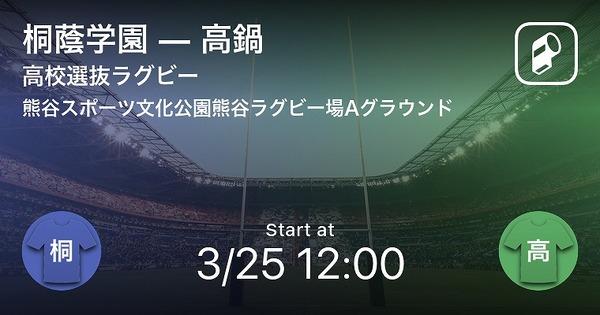 速報 高校 北 信越 野球 試合速報|長野県の高校野球2020|信濃毎日新聞