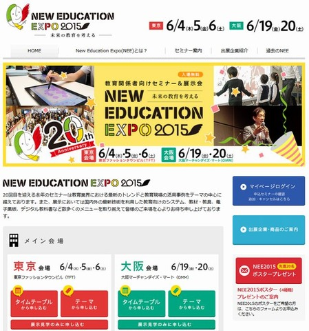 New Education Expo2015