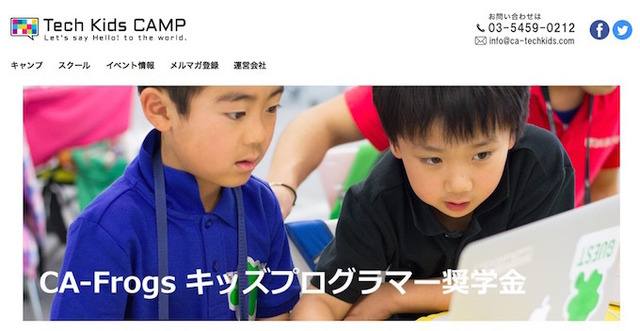 CA-Frogsキッズプログラマー奨学金