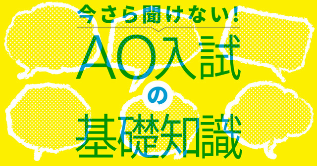 AO入試の基礎1】今や「一般入試」よりも多いAO入試と推薦入試 | リセマム