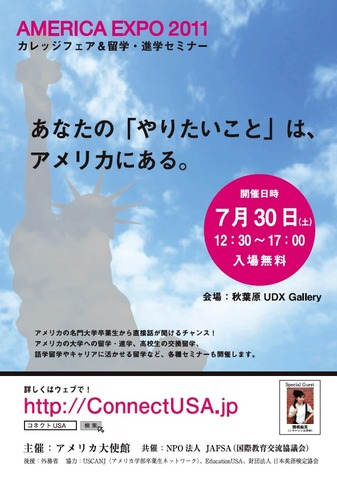 AMERICA EXPO2011 カレッジフェア&留学・進学セミナー