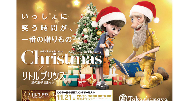 『リトルプリンス 星の王子さまと私』×2015年タカシマヤクリスマス - (C) 2015 - LPPTV - Little Princess - ON Ent. - Orange Studio - M6 films - Lucky redLicensed by Warner Bros. Consumer Products,a division of  Warner Entertainment Japan Inc.
