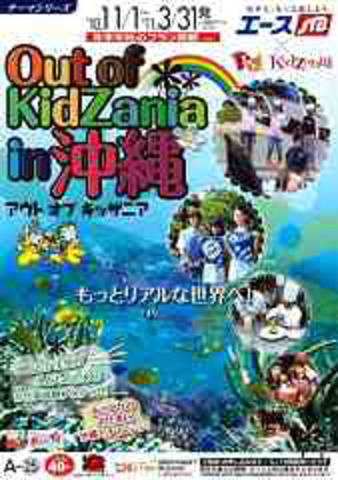 Out of KidZania in 沖縄